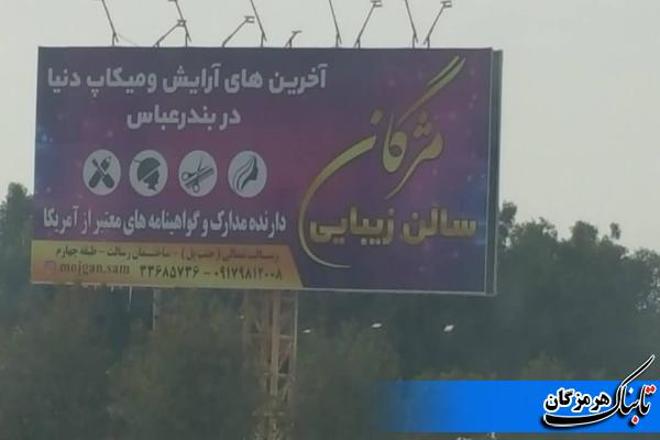 مدیران شهریِ بندرعباس از شبکههای معاند نظام الگوی تبلیغاتی میگیرند!!!!